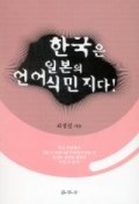 한국은 일본의 언어식민지다