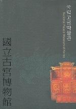 국립고궁박물관(개관 도록)