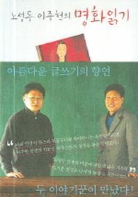 노성두 이주헌의 명화읽기