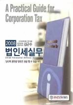 법인세실무(2008)