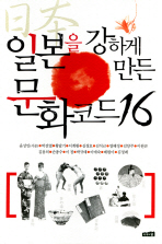 일본을 강하게 만든 문화코드 16