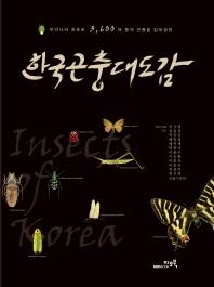 한국곤충대도감