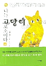 나는 고양이로소이다 (상)