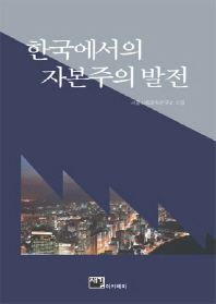 한국에서의 자본주의 발전