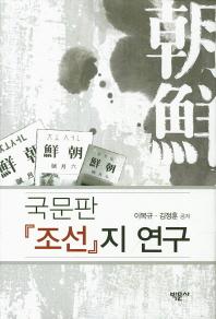 국문판 조선지 연구