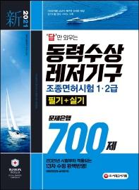 답만 외우는 동력수상레저기구 조종면허시험 1급ㆍ2급(필기+실기) 문제은행 700제(2021)