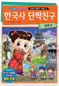 엄마는 단짝친구 한국사 단짝친구. 5: 발해 편
