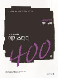 메가스터디 N제 고등 사회탐구영역 사회 문화 400제(2019)