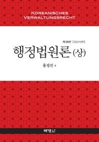 행정법원론(상)(2021)