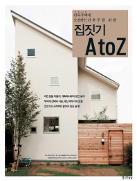 단독주택에 도전하는 건축주를 위한 집짓기 A to Z