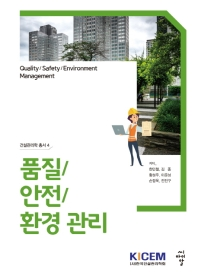 품질/안전/환경 관리
