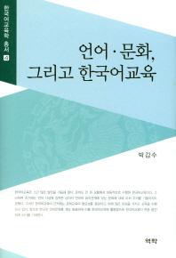 언어 문화, 그리고 한국어교육