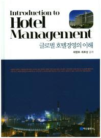글로벌 호텔경영의 이해