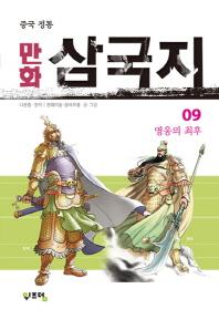 중국 정통 만화 삼국지. 9