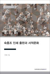 숙종조 인쇄 출판과 서적문화