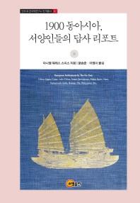 1900 동아시아, 서양인들의 답사 리포트