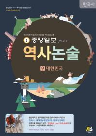 중앙일보 Plus 역사논술. 9: 대한민국