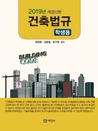 건축법규해설(학생용)(2019)