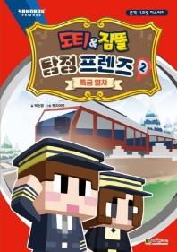 도티&잠뜰 탐정 프렌즈. 2: 특급 열차