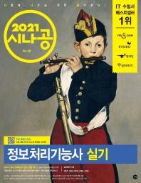 시나공 정보처리기능사 실기(2021)