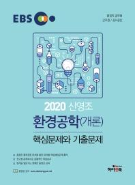 EBS 신영조 환경공학(개론) 핵심문제와 기출문제(2020)
