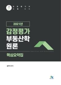 감정평가 부동산학원론 핵심요약집(2021)