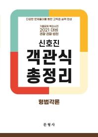 신호진 형법각론 객관식 총정리(2021)