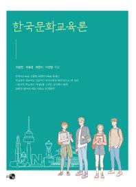 한국문화교육론