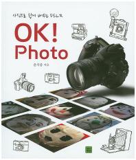 사진으로 쉽게 배우는 Dslr OK Photo
