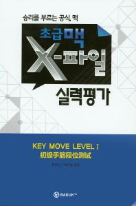 초급맥 X-파일 실력평가(key Move Level 1)