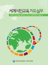 세계시민교육 지도실무