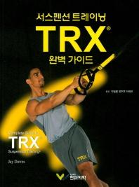 서스펜스 트레이닝 TRX 완벽 가이드