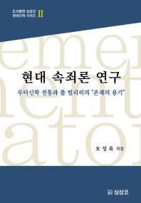"""현대 속죄론 연구; 루터신학 전통과 폴 틸리히의 """"존재의 용기"""""""