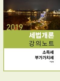 세법개론 강의노트: 소득세, 부가가치세(2019)