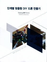 단계별 맞춤형 DIY 드론 만들기