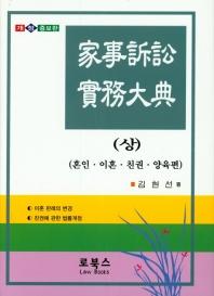 가사소송실무대선(상)