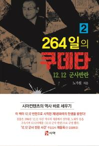 264일의 쿠데타. 2