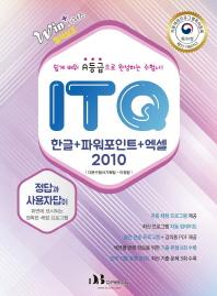 ITQ 한글+파워포인트+엑셀 2010(2019)