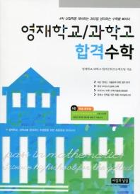 영재학교/과학고 합격수학