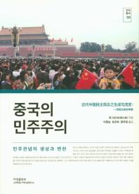 중국의 민주주의 : 민주 관념의 생성과 변천
