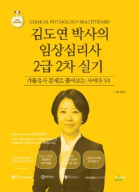 김도연 박사의 임상심리사 2급 2차 실기