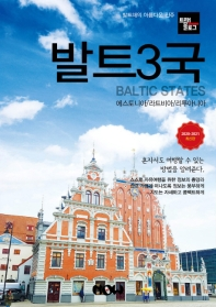 트래블로그 발트3국(2020~2021)