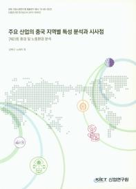 주요 산업의 중국 지역별 특성 분석과 시사점. 2: 환경 및 노동환경 분석