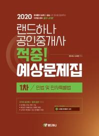 민법 및 민사특별법 적중! 예상문제집(공인중개사 1차)(2020)