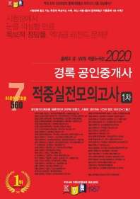 경록 공인중개사 1차 적중실전모의고사(2020)