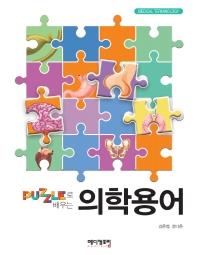 퍼즐로 배우는 의학용어