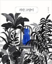 파란 고양이