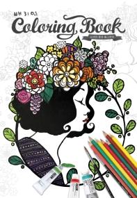 배귀영 컬러링북: 소녀와 꽃과 동그라미