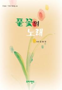 풀꽃의 노래