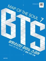 MAP OF THE SOUL 7: BTS 방탄소년단 피아노 스코어